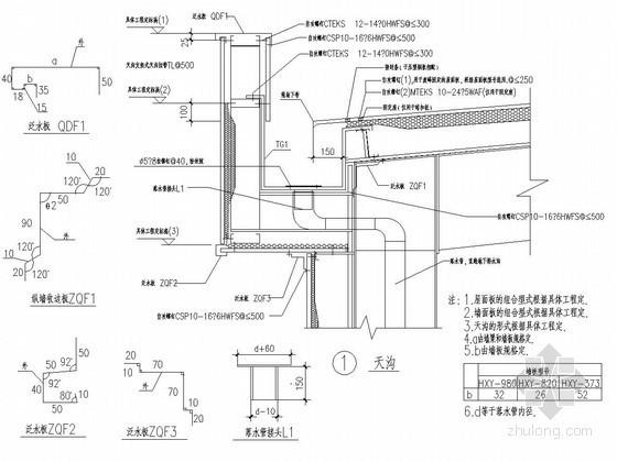 钢构厂房构造节点详图图集