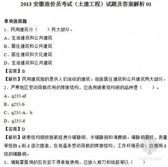 2013安徽造价员考试(土建工程)试题及答案解析01