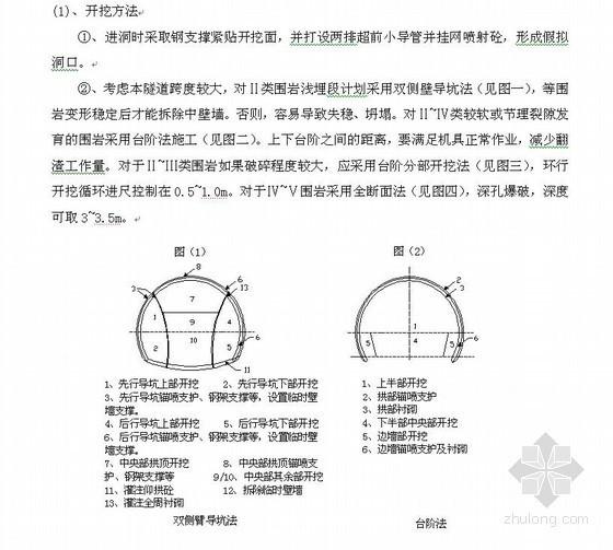 云南富广高速公路施工总结报告