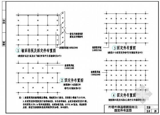 挤塑聚苯板外墙外保温墙面排版及锚固件布置