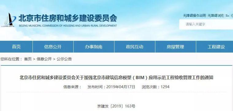 北京市住建委关于加强建筑信息模型应用示范工程管理的通知