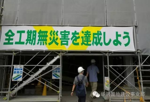 大量图片带你揭秘日本建筑施工管理全过程,涨姿势!_17