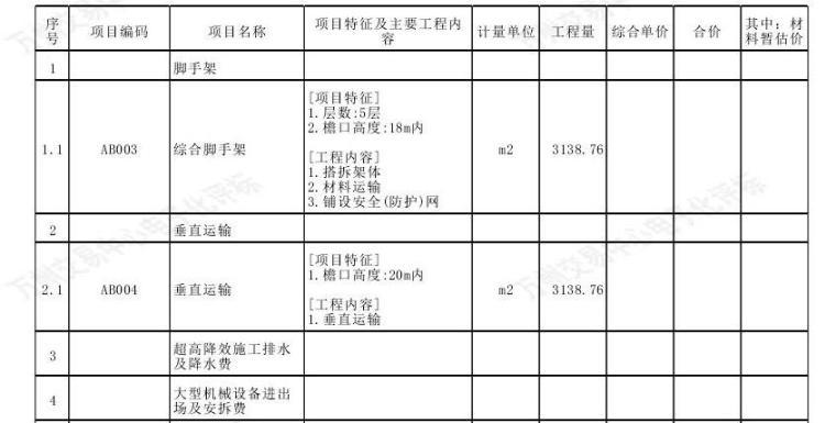 [重庆]初级中学学生宿舍预算书(清单、图纸、招标文件)