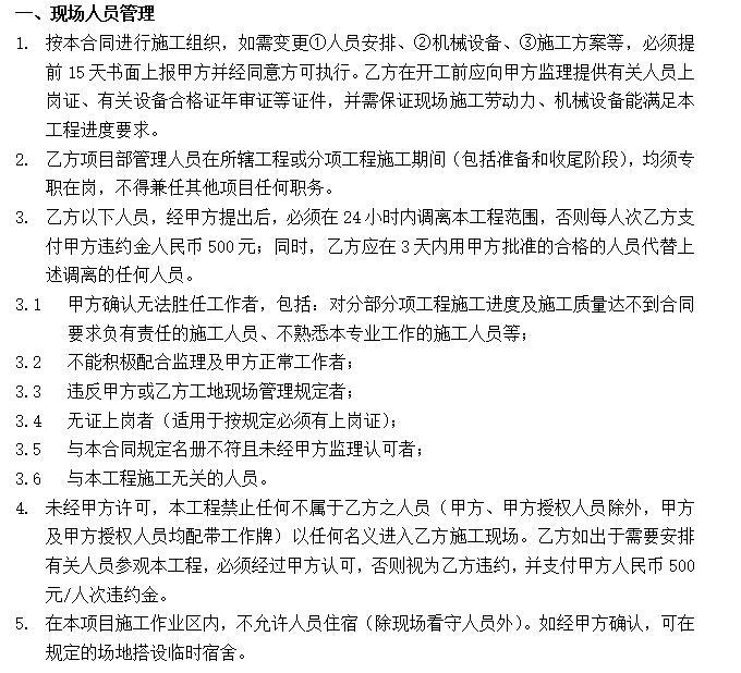 [江西]万科公望二标段土建总承包合同(共75页)_5