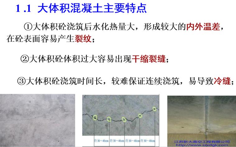 大体积混凝土施工注意事项及相关处理办法(附图丰富)