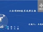 交建二公司BIM 技术成果汇报