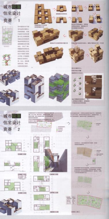 城市院落住宅设计竞赛优秀案例