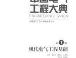 中国电气工程大典 第01卷 现代电气工程基础
