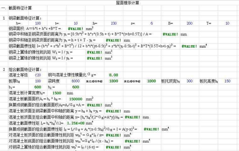 钢结构计算表格-檩条计算