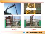 北京市绿色施工安全文明工地验评汇报