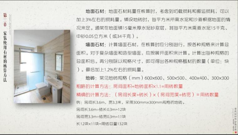 室内设计师全能手册(施工材料与工艺)全能版1082页_6