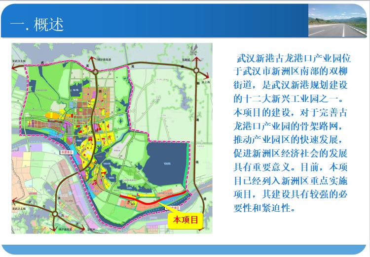 公路改造工程工程可行性研究汇报PPT(91页)