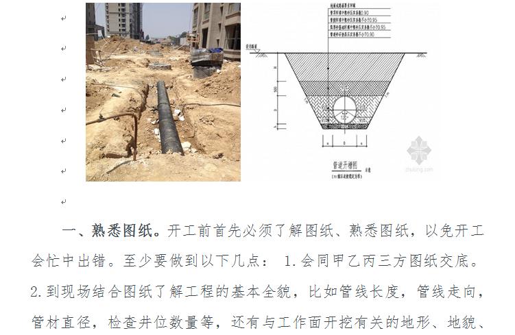 浅谈排水管道的施工管理及其要点