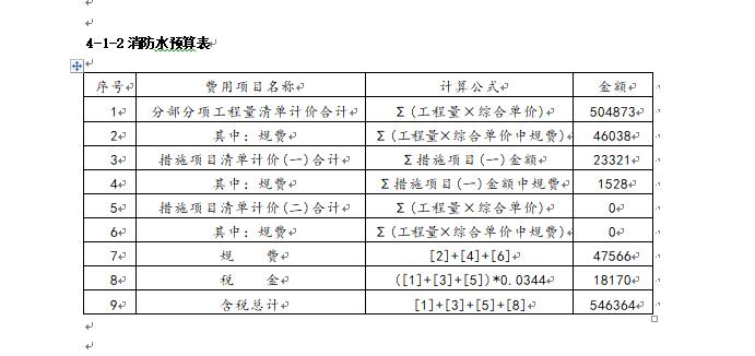 安装工程施工图预算毕业设计_4