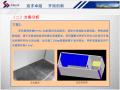 [QC成果]研制标准化混凝土养护室