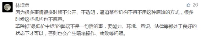 """人民日報:""""最低價中標""""不改,談什麽工匠精神、中國製造!_12"""