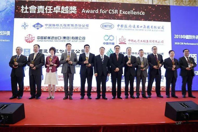 中国建筑、中国路桥、中国港湾、北京建工在第九届国际基建论坛_3