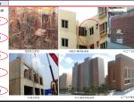 装配式建筑设计与研究讲义(201页,图文丰富)