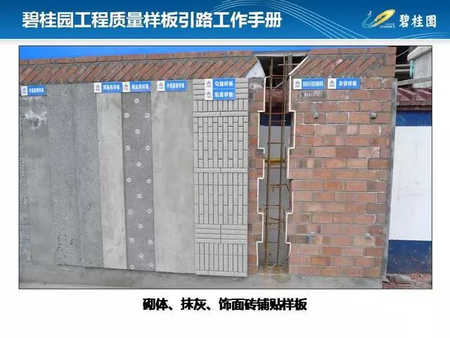 碧桂园工程质量样板引路工作手册,附件可下载!_50