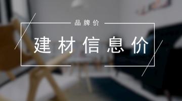 [南昌]2016年8月建设材料信息价格