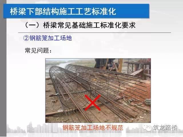 桥梁工地都抢着要的下部结构标准化施工图文,果然不一般!_5