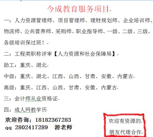 重庆职称代理申报