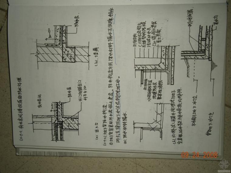 建筑构造复习资料(重点笔记+华工课堂拍摄笔记)_48