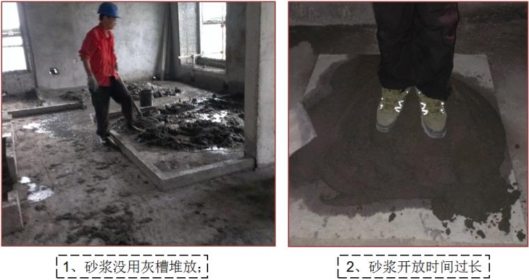 [山东]住宅小区项目抹灰施工培训PPT