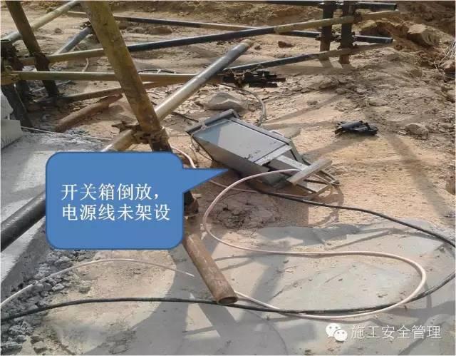 施工现场临时用电常见安全隐患曝光_5