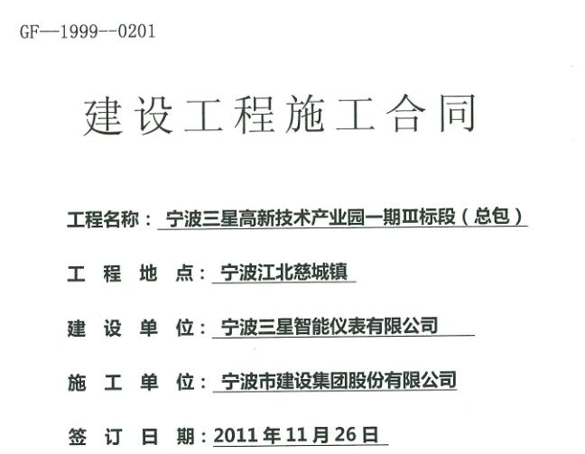 宁波三星高新技术产业园一期III标段工程合同