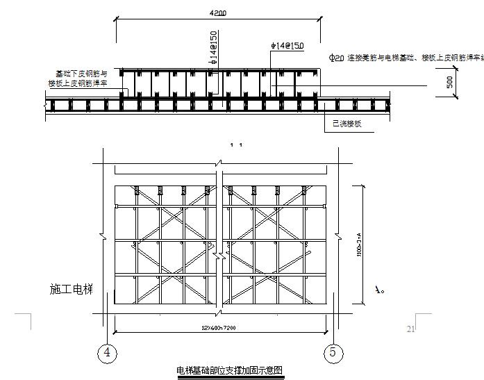广场大厦施工组织设计(共168页)_1