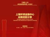 阿部博史:上海环球金融中心运维经验分享