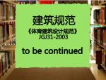 免费下载《体育建筑设计规范》JGJ31-2003 PDF版