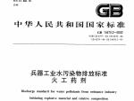 兵器工业水污染物排放标准 火工药剂 GB 14470.2-2002