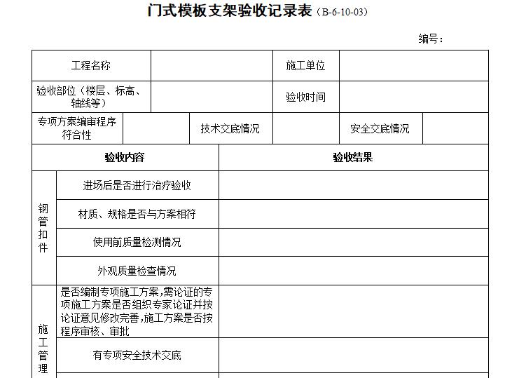 门式模板支架验收记录表
