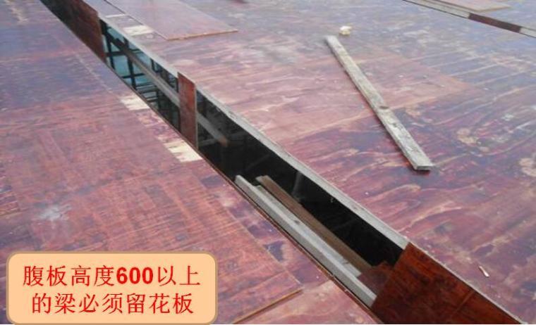 建筑工程钢筋工程施工技术交底培训PPT(多图)