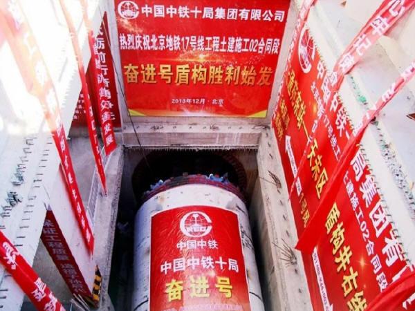 """""""奋进号""""盾构机在北京地铁胜利始发!"""