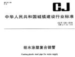 给水涂塑复合钢管CJT 120-2016
