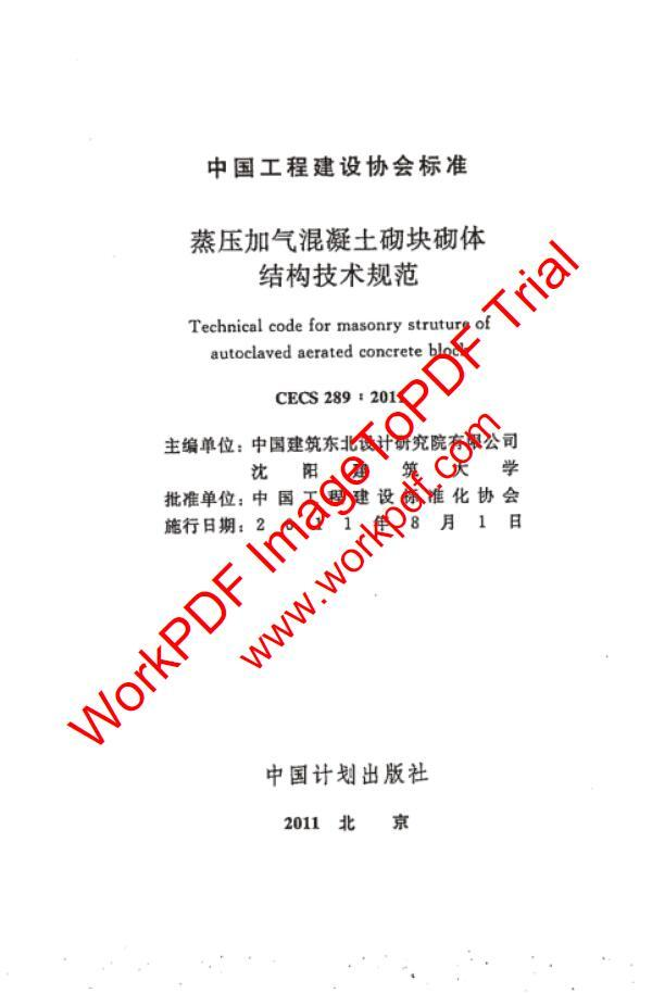 CECS 289:2011《蒸压加气混凝土砌块砌体结构技术规范》