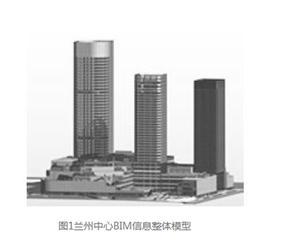 BIM技术在城市综合体中的实践应用