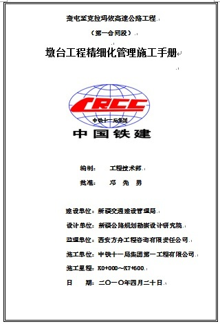 奎克高速公路工程第一合同段墩台工程精细化管理施工手册