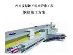 西安模拟地下综合管廊工程钢筋施工方案