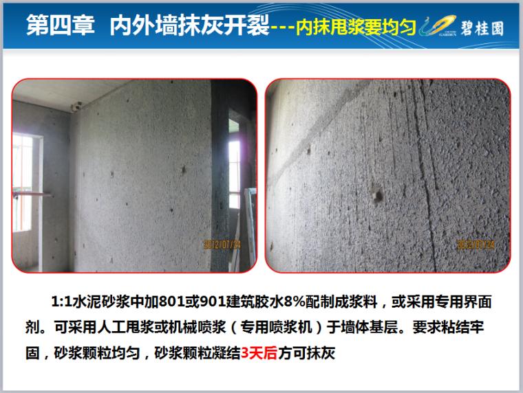 【碧桂园】《防开裂、防渗漏重点控制》PPT总结_6
