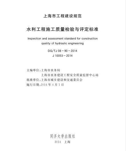 DGTJ08-90-2014 水利工程施工质量检验与评定标准