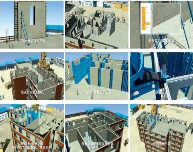 装配式建筑设计的BIM方法_13