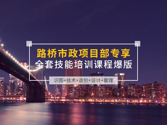 路桥市政项目部专享全套技能培训课程爆版(识图+技术+造价+设计+管理)