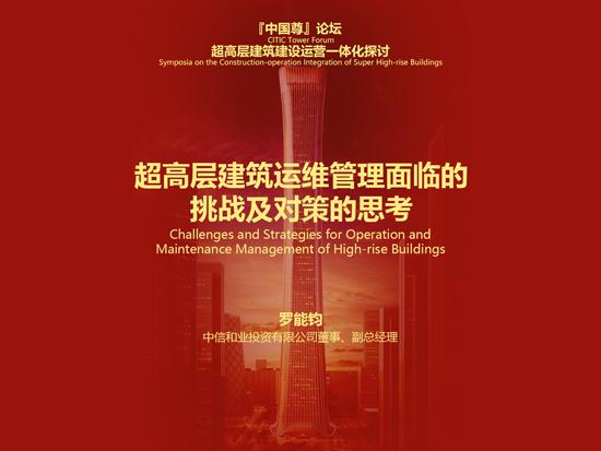罗能钧:超高层建筑运维管理面临的挑战及对策的思考