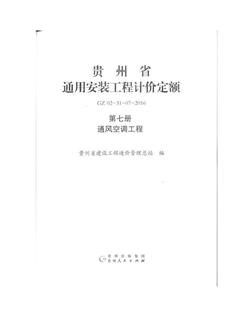 GZ02-31-07-2016贵州省通用安装工程计价定额(第七册 通风空调工