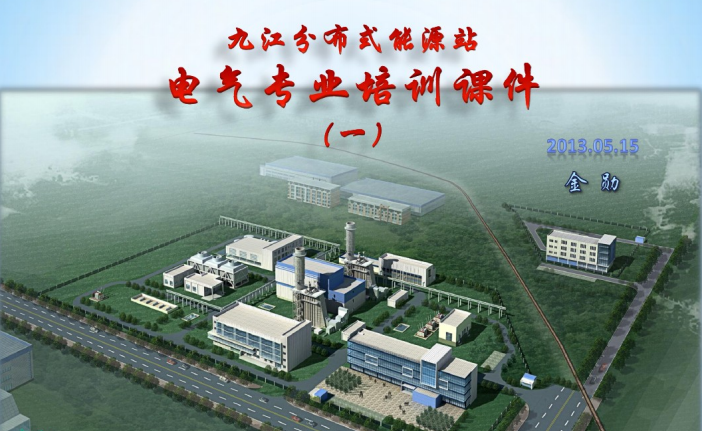 九江分布式能源站电气专业培训课件(69页)