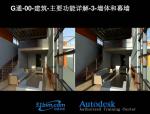 BIM建筑方案设计应用-墙体的绘制和编辑(43页)
